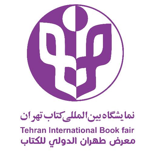 Tehran International Book Fair - TIBF