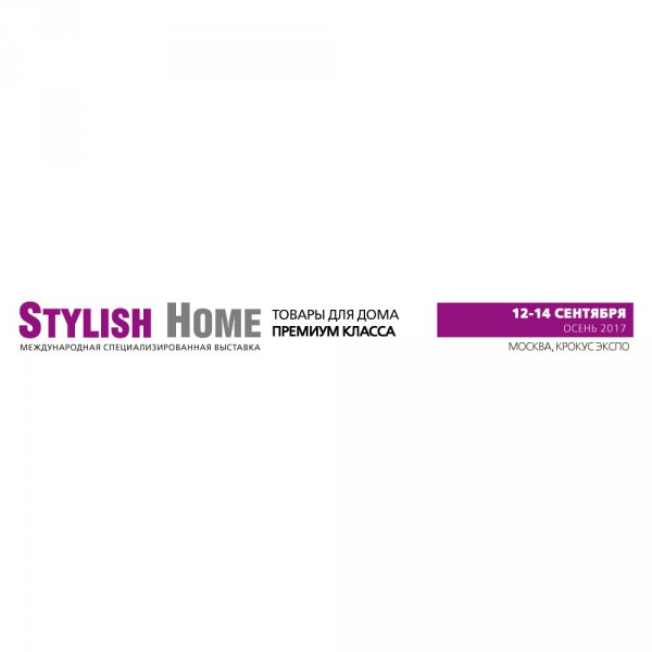 STYLISH HOME. GIFTS 2021