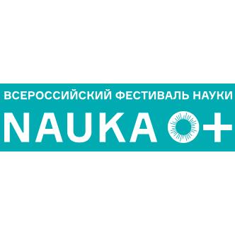 ВЫСТАВКА XII ФЕСТИВАЛЯ НАУКИ 2021