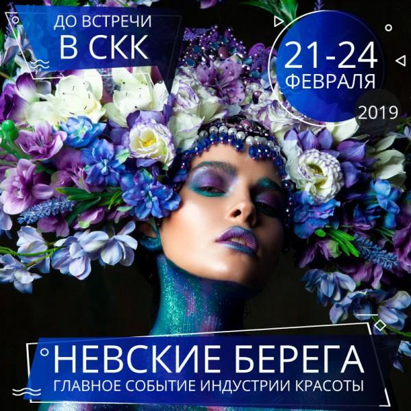Международный Фестиваль Красоты