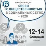 Связи с общественностью в социальных сетях-2020