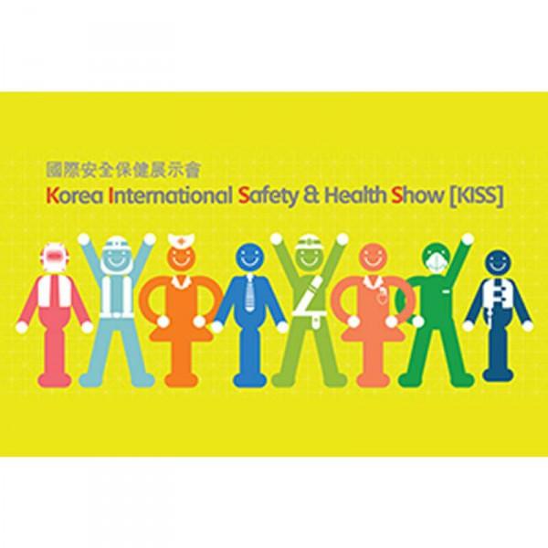 KOREA INTERNATIONAL SAFETY & HEALTH SHOW (KISS 2019)