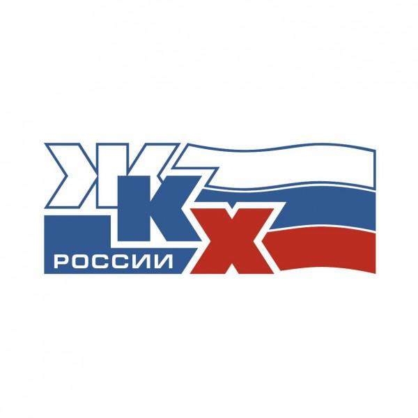 ЖКХ России 2021