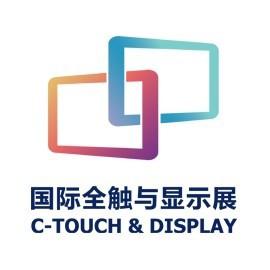 C-TOUCH & DISPLAY SHENZHEN 2018