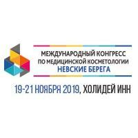 X Международный конгресс по медицинской косметологии