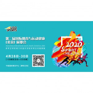 2nd China International Sports Health Exhibition 2020