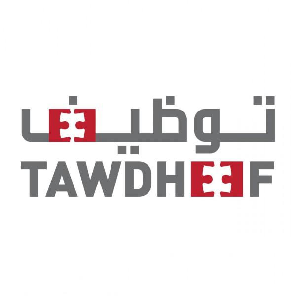 Tawdheef 2020